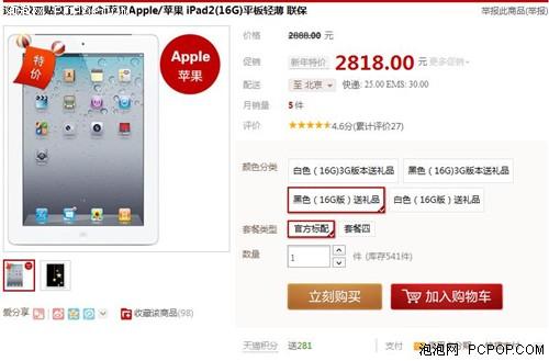 实惠时尚经典 苹果iPad2现仅售2818元