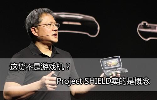 Project SHIELD卖的是概念不是游戏机