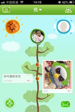 记录宝宝成长历程 iphone开心宝宝评测