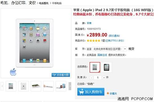 实惠时尚经典 苹果iPad2现仅售2899元