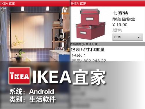 掌上查家具三围 Android软件IKEA宜家