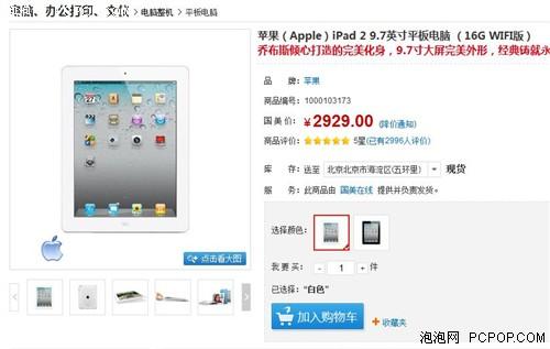 时尚经典平板 苹果iPad2现仅售2929元