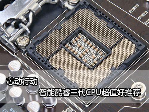 芯动行动 智能酷睿三代CPU超值好推荐