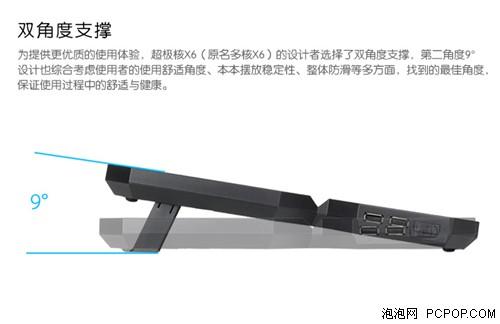 坚持超极核散热 九州风神超极核X6中国地区正式上市