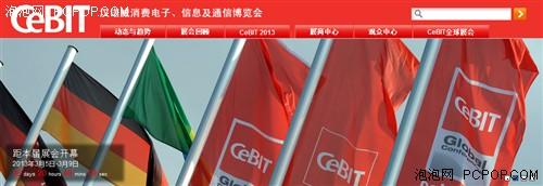四大板块波兰助威 CeBIT2013展会前瞻