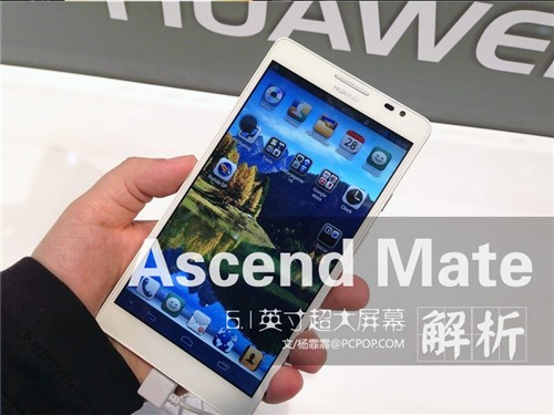 6.1英寸超大屏幕 华为Ascend Mate解析