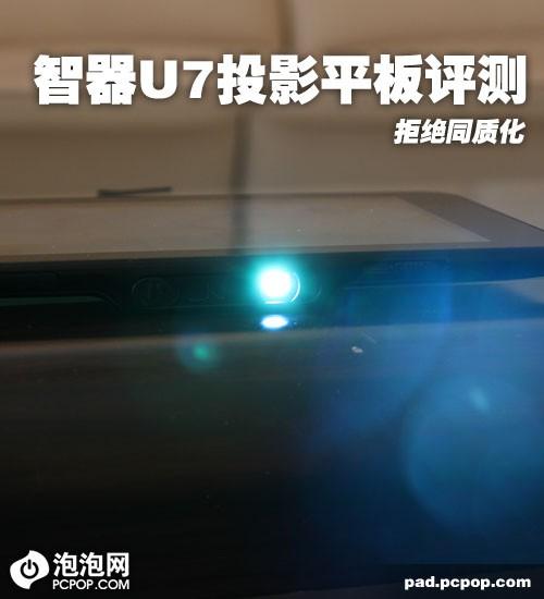 拒绝同质化!智器U7投影平板电脑评测
