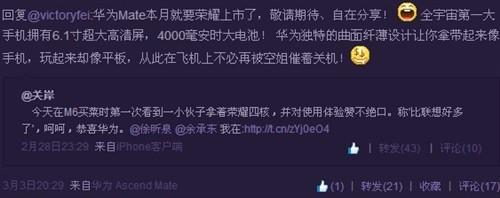 华为Mate本月底将上市 售价或为3499元
