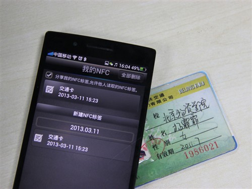 NFC到底好不好用?OPPO Find5实际体验