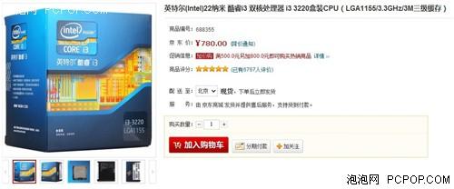 芯动行动 智能酷睿i3 3220 京东780元