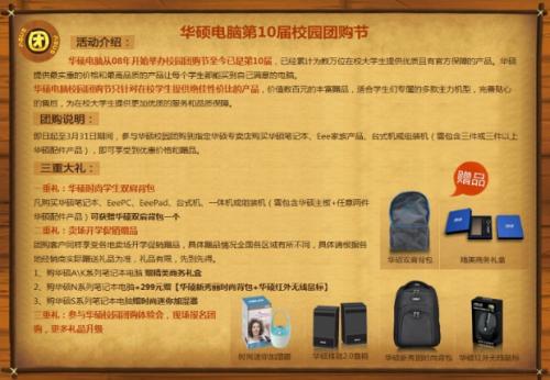 华硕电脑第10届校园团购节火爆进行中