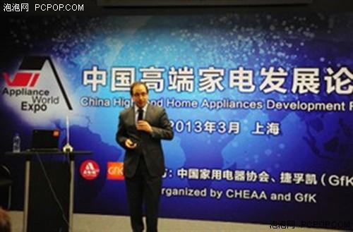 中国高端家电发展论坛在上海隆重召开