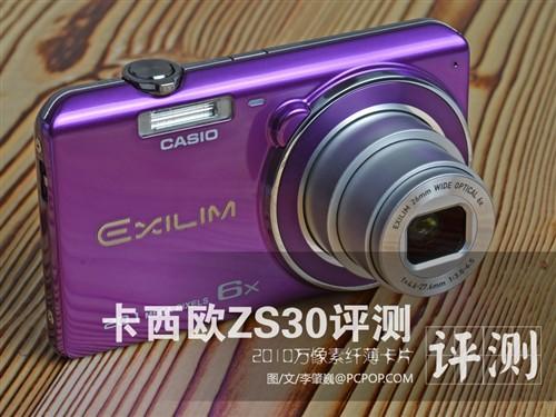 2010万像素纤薄卡片 卡西欧ZS30评测