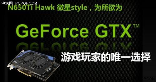 展现微星Style!N650Ti Hawk显卡1099