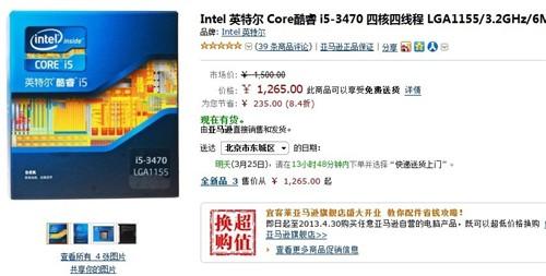 小幅降价促销 酷睿i5-3470网购价1199