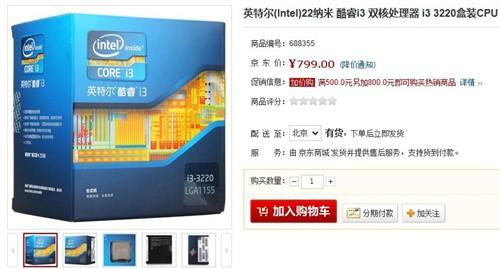 芯动行动 智能酷睿i3 3220京东卖799