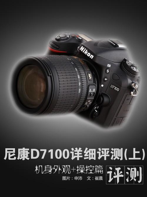 画质提升是亮点 尼康D7100评测完结篇