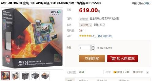 APU超值热卖!A8-3870K天猫仅售619元