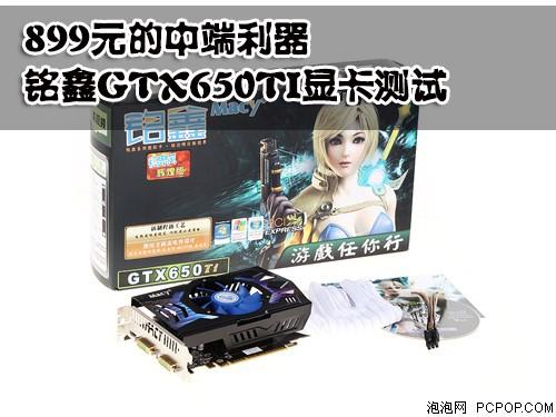 899元中端利器 铭鑫GTX650TI显卡测试