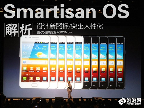 最初的iOS?Smartisan OS UI界面解析