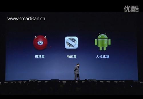 科技视频SmartisanOS发布视频上线_锤子手小米启王传图片