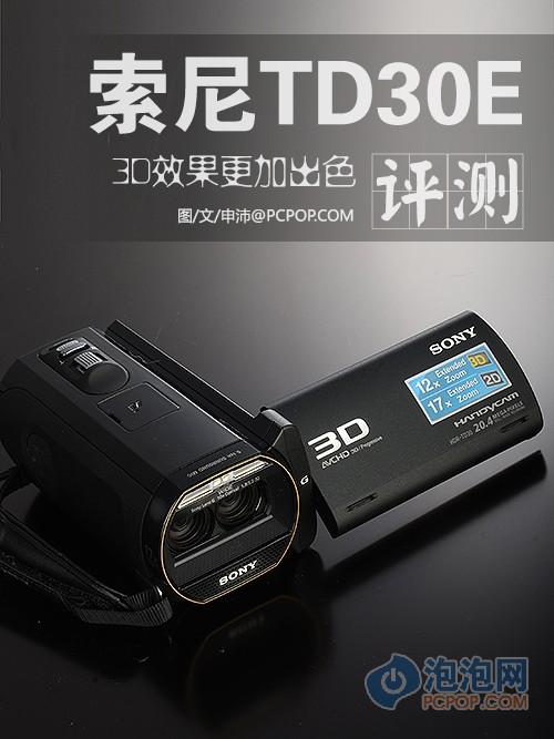 3D拍摄效果更出色 索尼TD30E详细评测