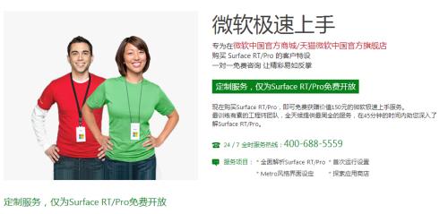 Surface Pro国行晚9时开售!购买推荐