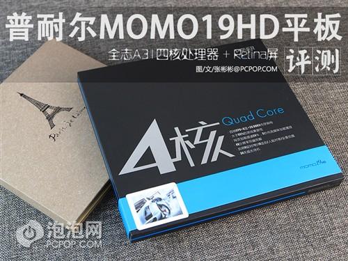2048×1536高分屏!普耐尔MOMO19HD评测