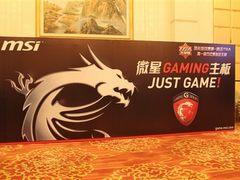 为游戏而生!微星发布GAMING系列主板