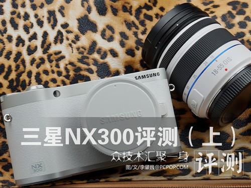众技术汇聚一身 三星NX300评测(上)
