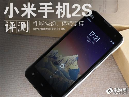 性能怪兽/顶级四核CPU 小米手机2S评测