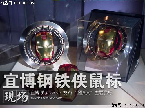 百炼成钢 宜博钢铁侠3鼠标新品发布会