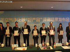 中国家电研究院空气净化评测结果发布