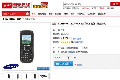 国美促销手机价格降冰点