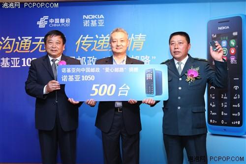 不足两百元的经典 诺基亚在华发布1050