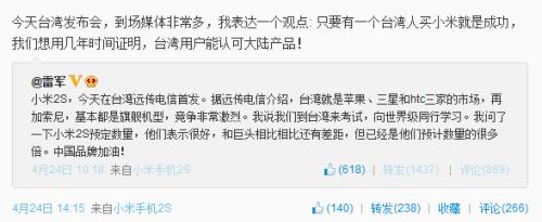 小米手机2S台湾上市 称卖一台便是成功