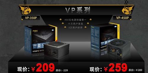 简单朴实 安钛克 VP450电源售价259元
