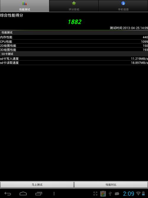 广视角IPS屏 铭鑫M97D平板电脑评测!