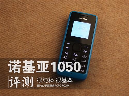 很纯粹很基本的电话 诺基亚1050体验评
