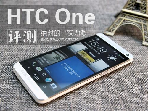 绝不是花瓶 年度旗舰HTC One全面评测