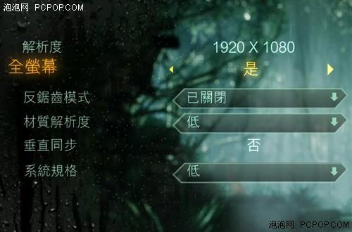 《孤岛危机3》游戏画质设定细节