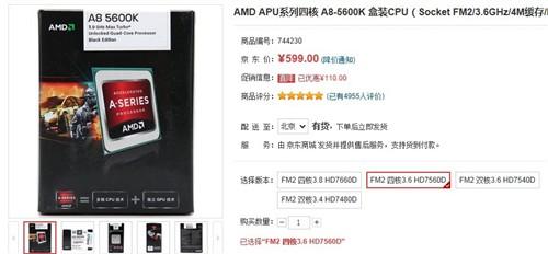 性价比之选!网购热销APU处理器导购