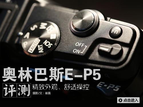 精致外观专业操控 奥林巴斯E-P5评测