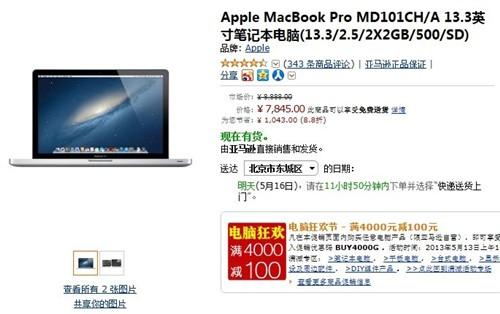 亚马逊促销! 苹果13英寸MBP仅7845元