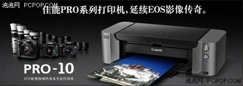 佳能腾彩PRO-10影像专业喷墨照片打印