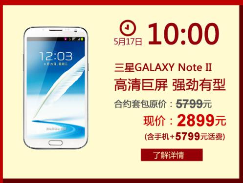2899元联通版Note II今十点开始抢购