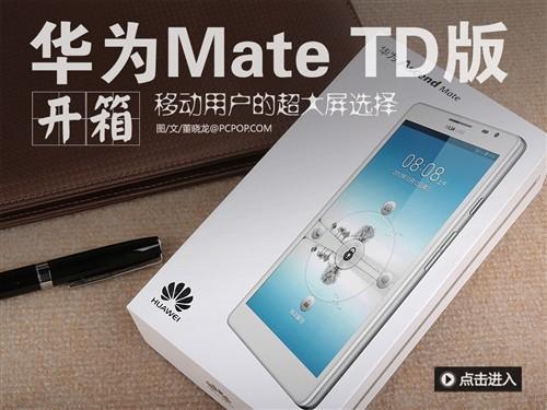 移动3G/指路精灵 华为Mate TD体验评测