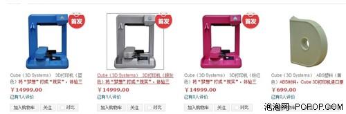 神器开卖!京东独家首发Cube 3D打印机