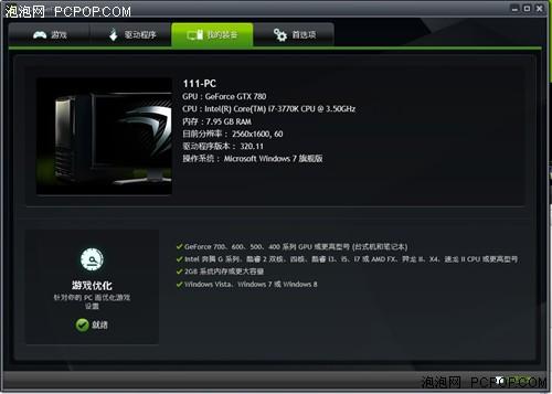 泰坦的孪生兄弟!NVIDIA GTX 780首测