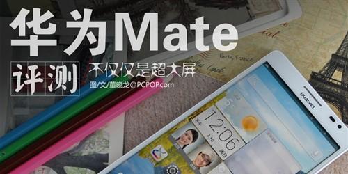 泡泡网专享团 华为Mate苏宁团购2333元